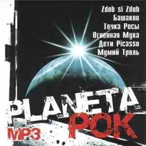Various - Planeta Рок mp3 flac download