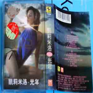 Kylie Minogue = 凯莉米洛 - Light Years = 光年 mp3 flac download